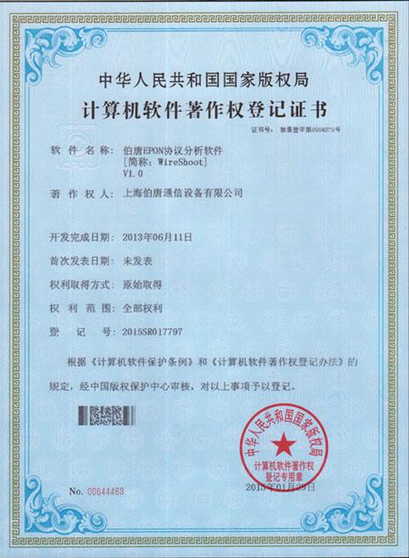 BAUDCOM Succefully Get the Software Copyright of PON Protocol